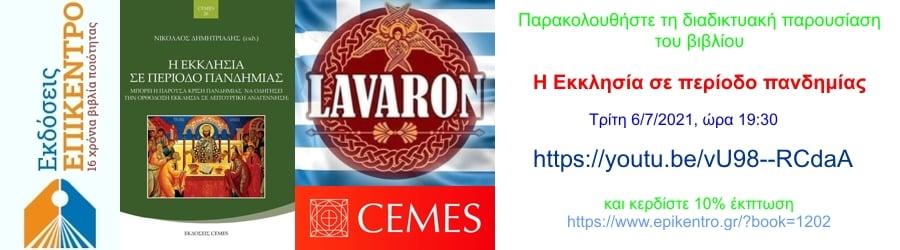 Παρακολουθήστε σε Επανάληψη την διοργάνωση της Βιβλιοπαρουσιάσεως του Βιβλιοπωλείου Επίκεντρο με το ιστολόγιο Lavaron.com.gr του βιβλίου: Η Εκκλησία σε περίοδο πανδημίας (VIDEO LIVE)