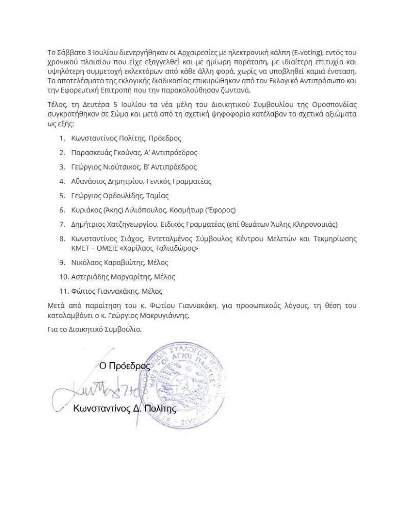 Νέα Διοίκηση στην Ομοσπονδία Συλλόγων Ιεροψαλτών Ελλάδος