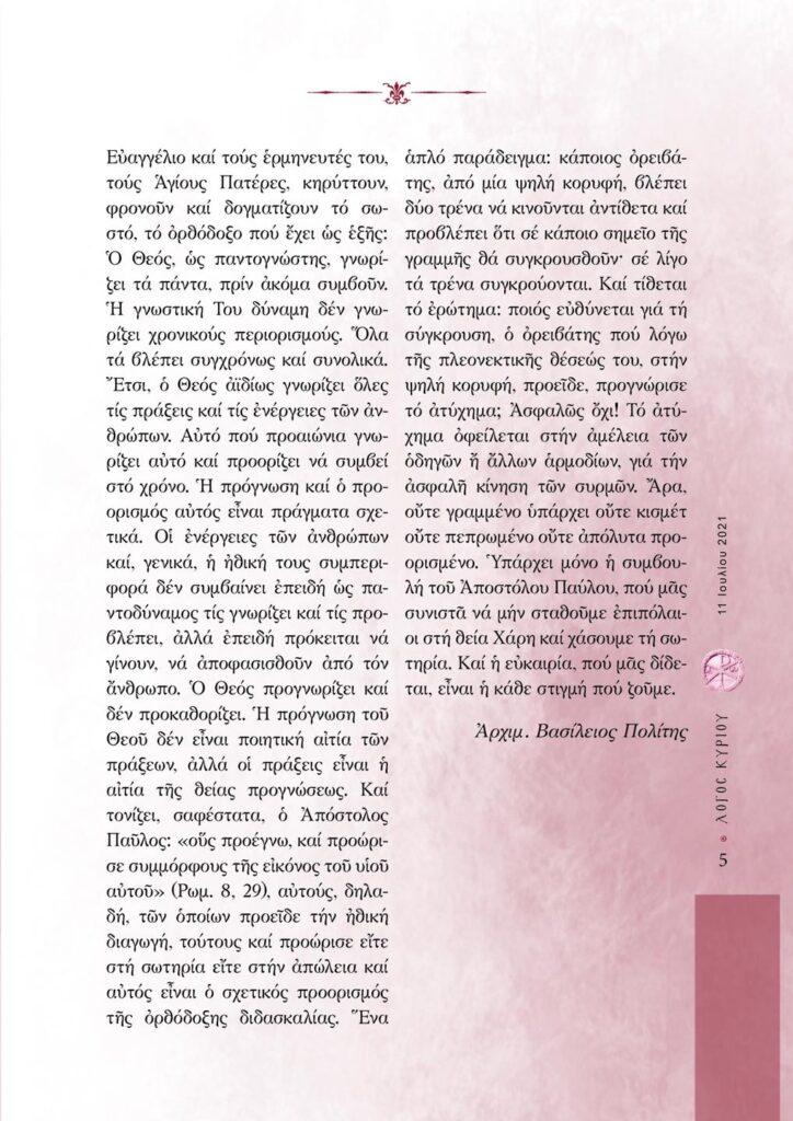 """""""Λόγος Κυρίου"""" - 11/07/2021 - Ὁ Θεός γνωρίζει ἀλλά δέν προκαθορίζει"""