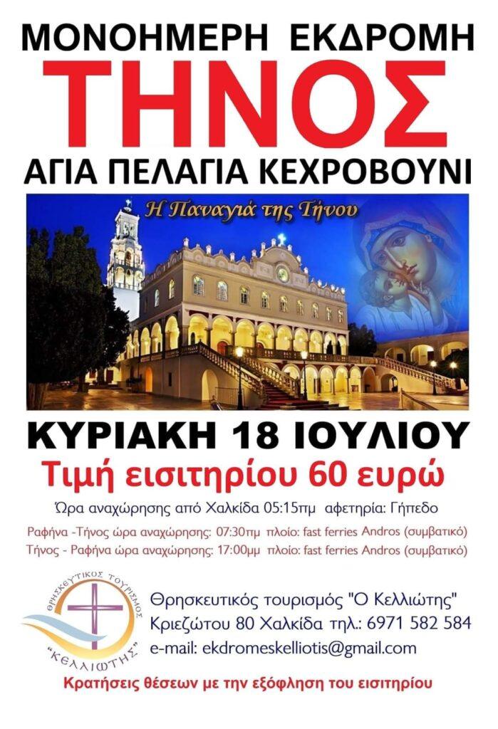 Μονοήμερη Εκδρομή στην Τήνο στις 18 Ιουλίου 2021