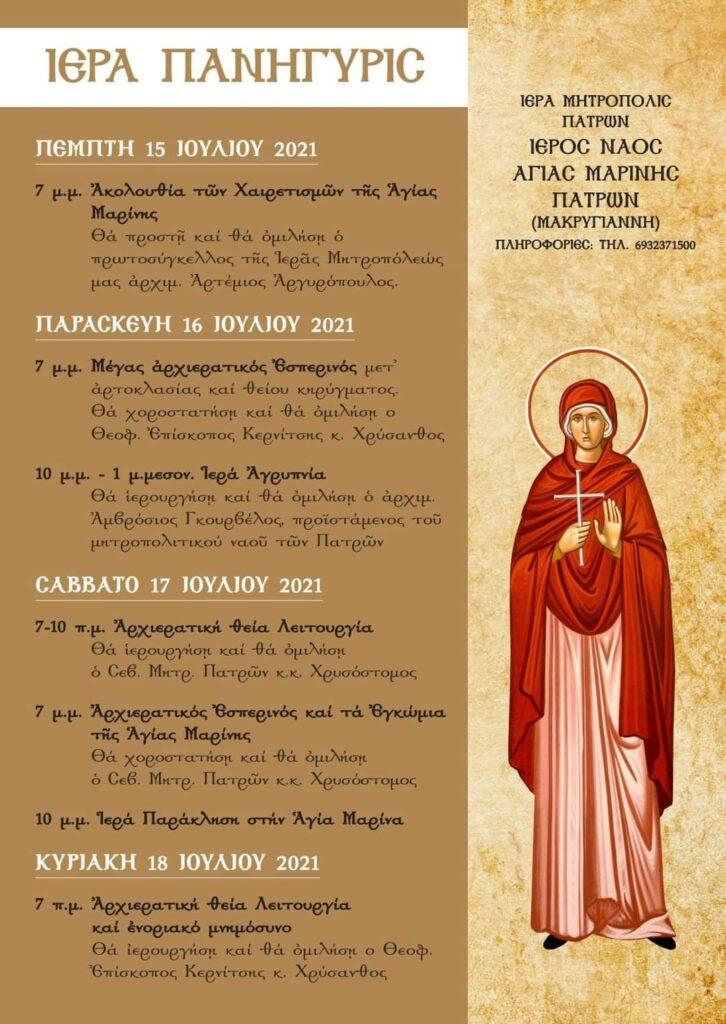 Πρόγραμμα Θρησκευτικών Εκδηλώσεων επί τη ευκαιρία της Εορτής της Αγίας Μαρίνης από τον Ιερό Ναό Αγίας Μαρίνης / Πατρών (15 Ιουλίου 2021 - 18 Ιουλίου 2021)