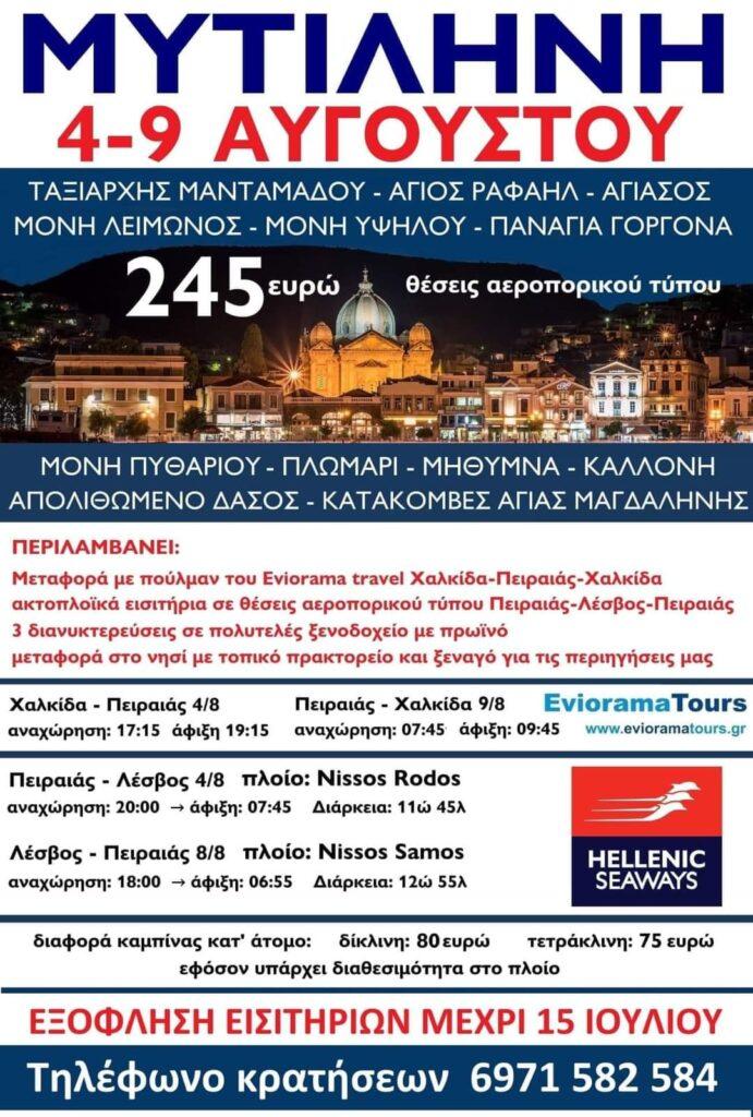Προσκύνημα στην Μυτιλήνη από τις 4 - 9 Αυγούστου 2021