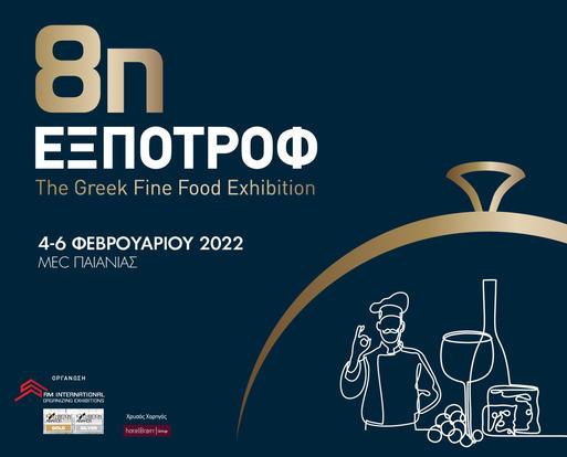 Η γιορτή της Ελληνικής Γαστρονομίας επιστρέφει και ετοιμάζεται να ανοίξει τις πόρτες της στις 4-6 Φεβρουαρίου 2022 στο MEC Παιανίας
