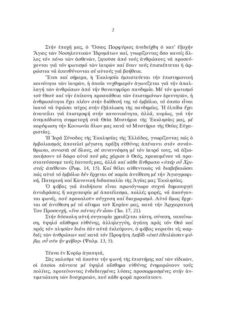 Εγκύκλιος της Ιεράς Συνόδου της Εκκλησία της Ελλάδος (Αριθμ. 3045) - Θέμα: Εκκλησία και Επιστήμη στον αγώνα κατά της Πανδημίας