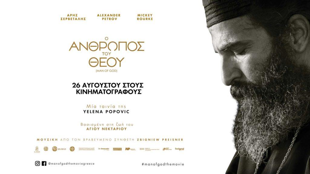 «Ο ΑΝΘΡΩΠΟΣ ΤΟΥ ΘΕΟΥ»: Η Βραβευμένη Ταινία της Yelena Popovic για τον Άγιο Νεκτάριο (VIDEO)