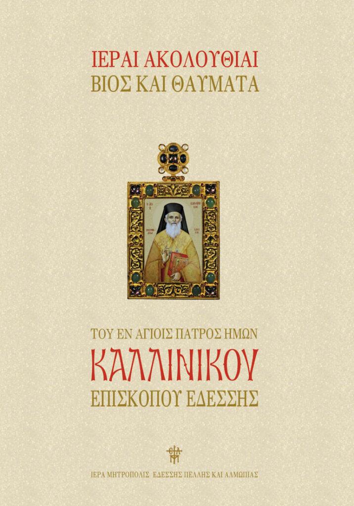 «Ιεραί Ακολουθίαι Βίος και θαύματα του Αγίου Καλλινίκου Επισκόπου Εδέσσης»