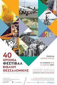Ενημερωθείτε για το πρόγραμμα των υπολοίπων ημερών του Φεστιβάλ Βιβλίου Θεσσαλονίκης (Ιουνίος 2021 - Ιούλιος 2021)