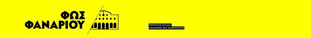 ΤΟ ΦΩΣ ΦΑΝΑΡΙΟΥ ΑΠΟ ΣΗΜΕΡΑ ΣΤΗΝ ΔΙΕΥΘΥΝΣΗ fosfanariou.gr
