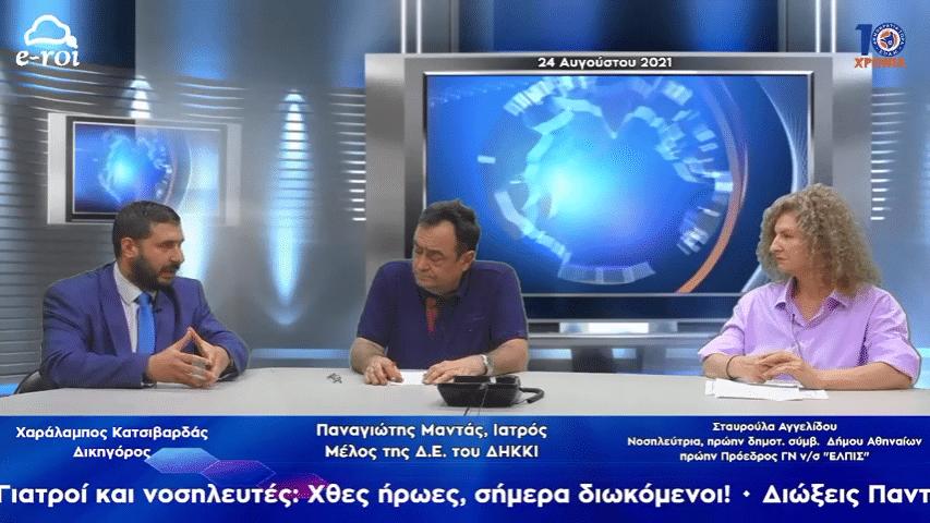 """""""Διώξεις Παντού! Γιατροί και νοσηλευτές: Xθες ήρωες, σήμερα διωκόμενοι!""""  (VIDEO  -  24/8/2021)"""