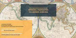 Πρόγραμμα Μεταπτυχιακών Σπουδών Θρησκεία, Γεωπολιτική και Διεθνής Ασφάλεια