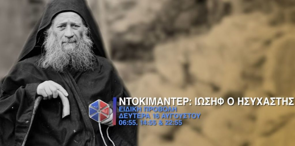 Ειδική προβολή την Πέμπτη 19 Αυγούστου 2021 του Ντοκιμαντέρ για τον Άγιο Ιωσήφ τον Ησυχαστή
