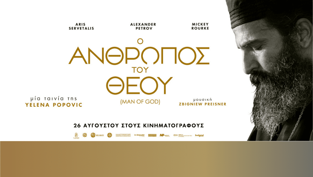 """Η πολυαναμενόμενη ταινία: """"Ο Άνθρωπος του Θεού"""" (Μan of God) 26 Αυγούστου 2021 στους Κινηματογράφους"""