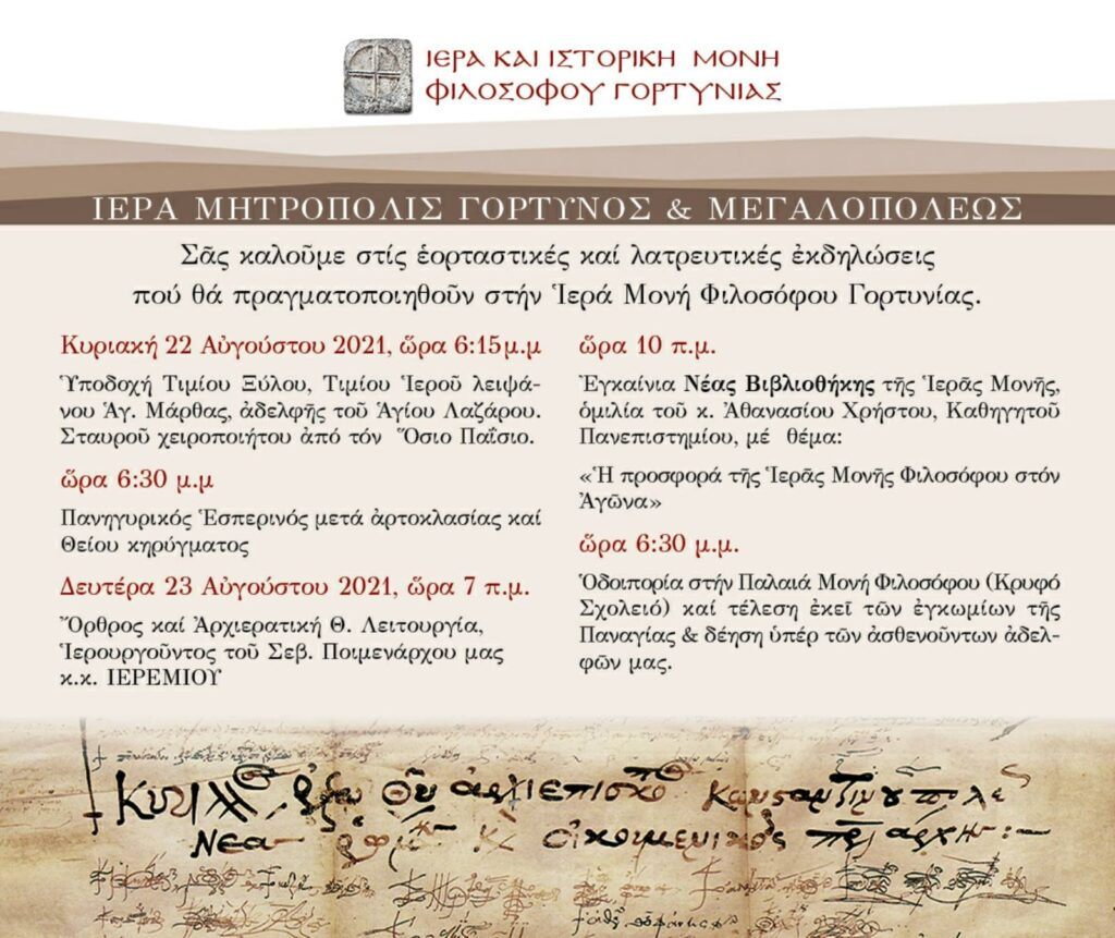 Εορταστικές και Λατρευτικές Εκδηλώσεις διοργανώνει η Ιερά Μητρόπολη Γόρτυνος και Μεγαλουπόλεως στις 22 Αυγούστου 2021 & 23 Αυγούστου 2021