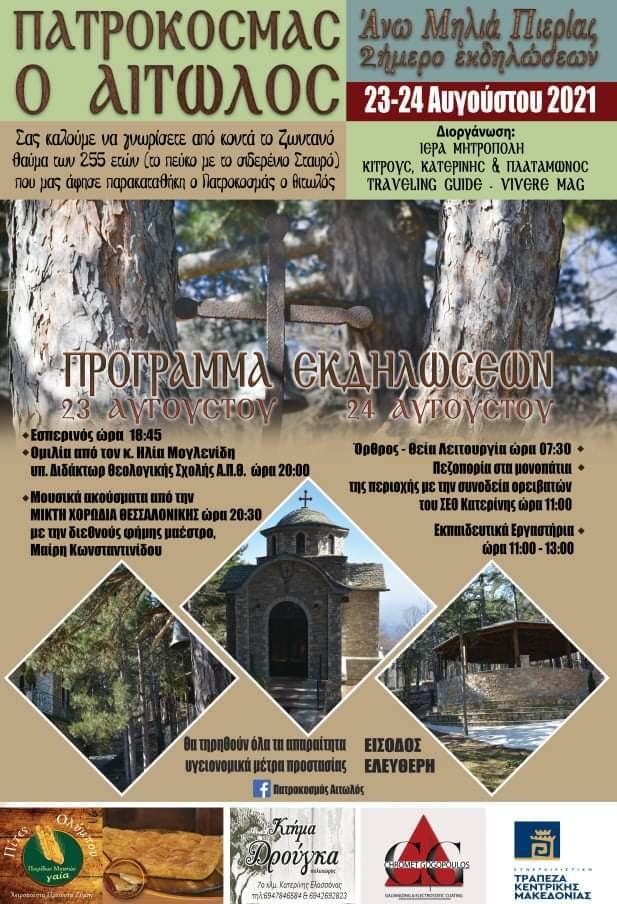 Θρησκευτικές και Πολιτιστικές Εκδηλώσεις διοργανώνει η Ιερά Μητρόπολη Κίτρους, Κατερίνης και Πλαταμώνος από τις 23 & 24 Αυγούστου 2021