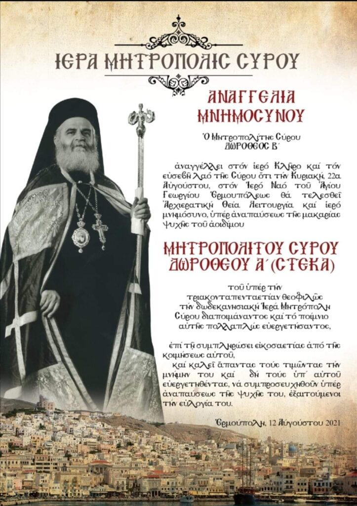 Αναγγελία Μνημοσύνου διοργανώνει η Ιερά Μητρόπολη Σύρου