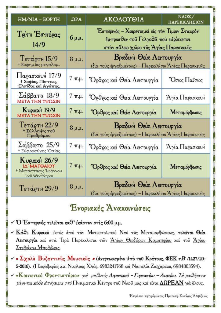 Πρόγραμμα Ιερών Ακολουθιών του Ιερού Μητροπολιτικού Ναού Μεταμορφώσεως του Σωτήρος (Δήμου Μεταμορφώσεως) Μηνός Σεπτεμβρίου 2021
