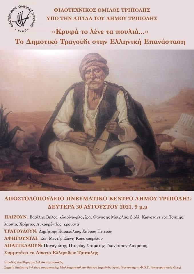 Δευτέρα 30/08/2021 στις 9 το βράδυ σας περιμένουμε στον προαύλιο χώρο του Αποστολοπουλείου Πνευματικού Κέντρου Δήμου Τρίπολης, στη Μουσική Εκδήλωση