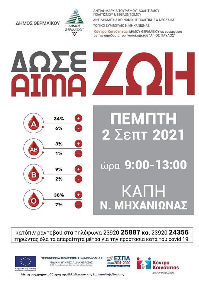 Εθελοντική Αιμοδοσία διοργανώνει ο Δήμος Θερμαϊκού στις 02/09/2021