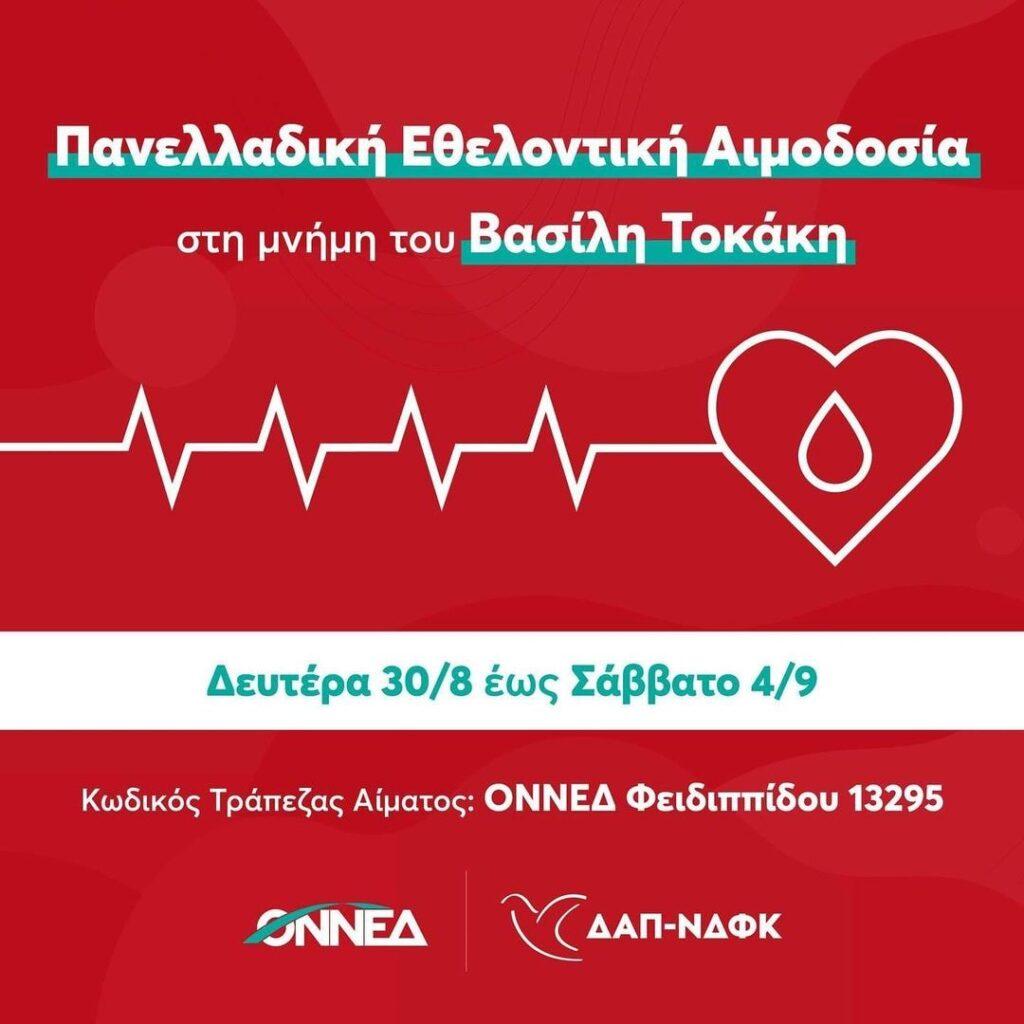 Πανελλαδική Εθελοντική Αιμοδοσία διοργανώνει η ΟΝΝΕΔ Ξάνθης από τις 30/08/2021 έως 04/09/2021 στη Μνήμη του Βασίλη Τοκάκη