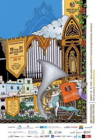 5ο Διεθνές Φεστιβάλ Εκκλησιαστικού Οργάνου ΑΝΩ    Έναρξη Δευτέρα 16 Αυγούστου 2021 (VIDEO)