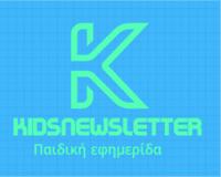 Νέα Συνεργασία για Χορηγία μπήκαν οι Συνεργάτες του Πρακτορείου Εκκλησιαστικής Λειτουργικής & Πολιτιστικής Ενημέρωσης Lavaron.com.gr με Παιδική Εφημερίδα