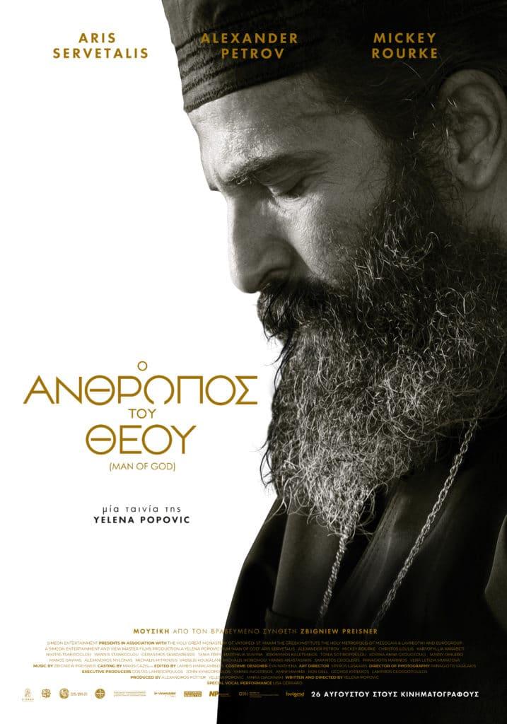 Στη δημοσιότητα το πρώτο κομμάτι από το soundtrack της ταινίας «Ο Άνθρωπος του Θεού»