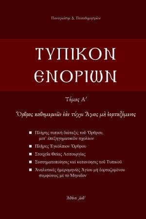 Τυπικὸν Ἐνοριῶν (βιβλίον)