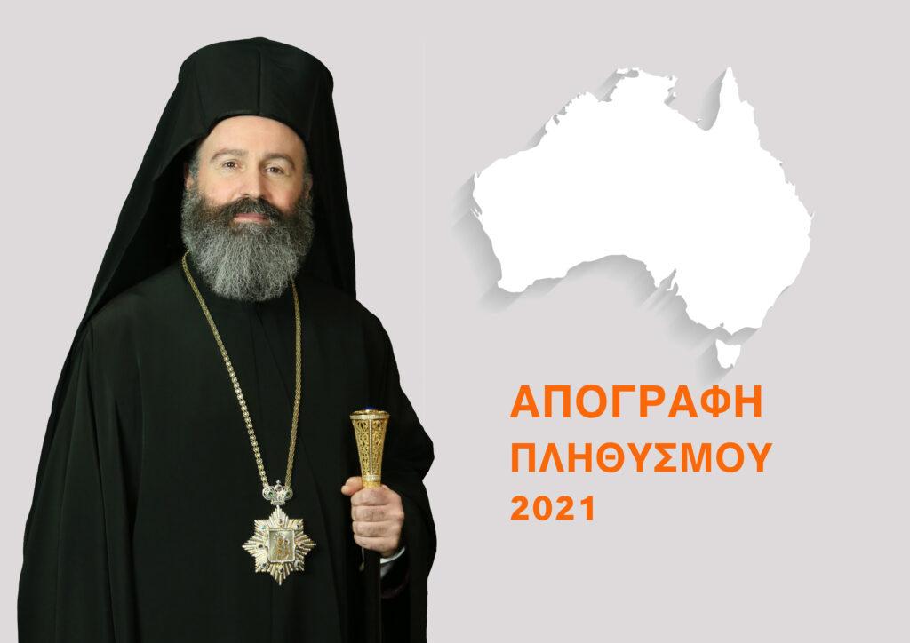 """Σεβασμιώτατος Αρχιεπίσκοπος Αυστραλίας κ.κ. Μακάριος: """"Εκτός από το ποιοί είμαστε, να αναδείξουμε και πόσοι είμαστε"""""""