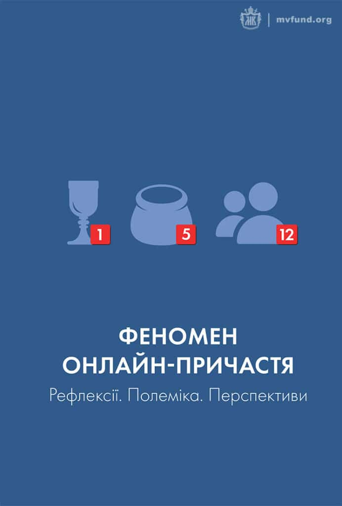 Η Αυτοκέφαλη Eκκλησία της Ουκρανίας κυκλοφόρησε βιβλίο για το ενδεχόμενο Διαδικτυακής Θείας Κοινωνίας