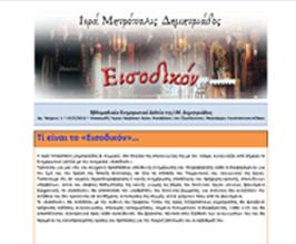 Κυκλοφόρησε το Εβδομαδιαίο Ενημερωτικό Δελτίο «Εισοδικόν» το τεύχος 498 της Ιεράς Μητροπόλεως Δημητριάδος και Αλμυρού