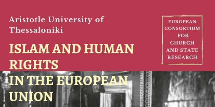 Επιστημονική Συνάντηση για το Ισλάμ και τα Ανθρώπινα Δικαιώματα στην Ευρωπαϊκή Ένωση