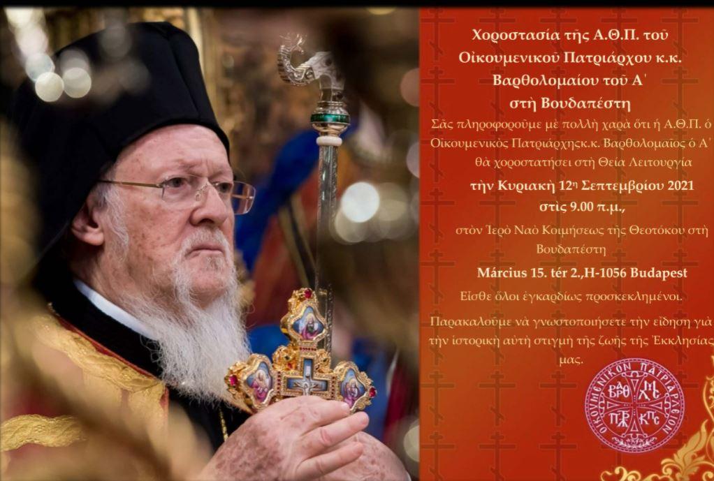 Την Βουδαπέστη θα επισκεφθεί ο Παναγιώτατος Οικουμενικός μας Πατριάρχης κ.κ. Βαρθολομαίος στις 12/09/2021