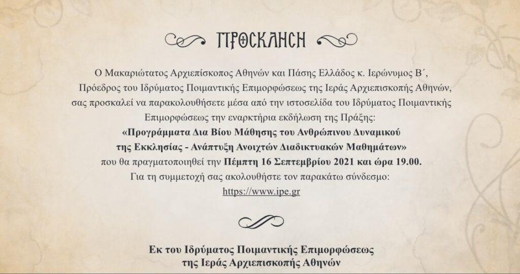 Εναρκτήρια εκδήλωση - παρουσίαση των νέων θεματικών ενοτήτων για τα έτη 2021 – 2023 του Ιδρύματος Ποιμαντικής Επιμορφώσεως της Ιεράς Αρχιεπισκοπής Αθηνών την Πέμπτη 16 Σεπτεμβρίου 2021 ώρα 19:00