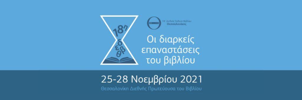 Διεθνής Έκθεση Βιβλίου - Οι διαρκείς επαναστάσεις του Βιβλίου - 25/11/2021 έως 28/11/2021