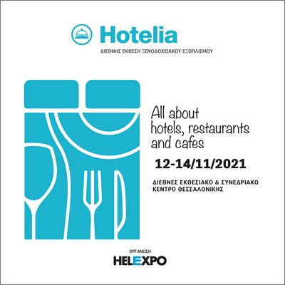 Hotelia - Διεθνής Έκθεση Ξενοδοχειακού Εξοπλισμού - 12/11/2021 έως 14/11/2021