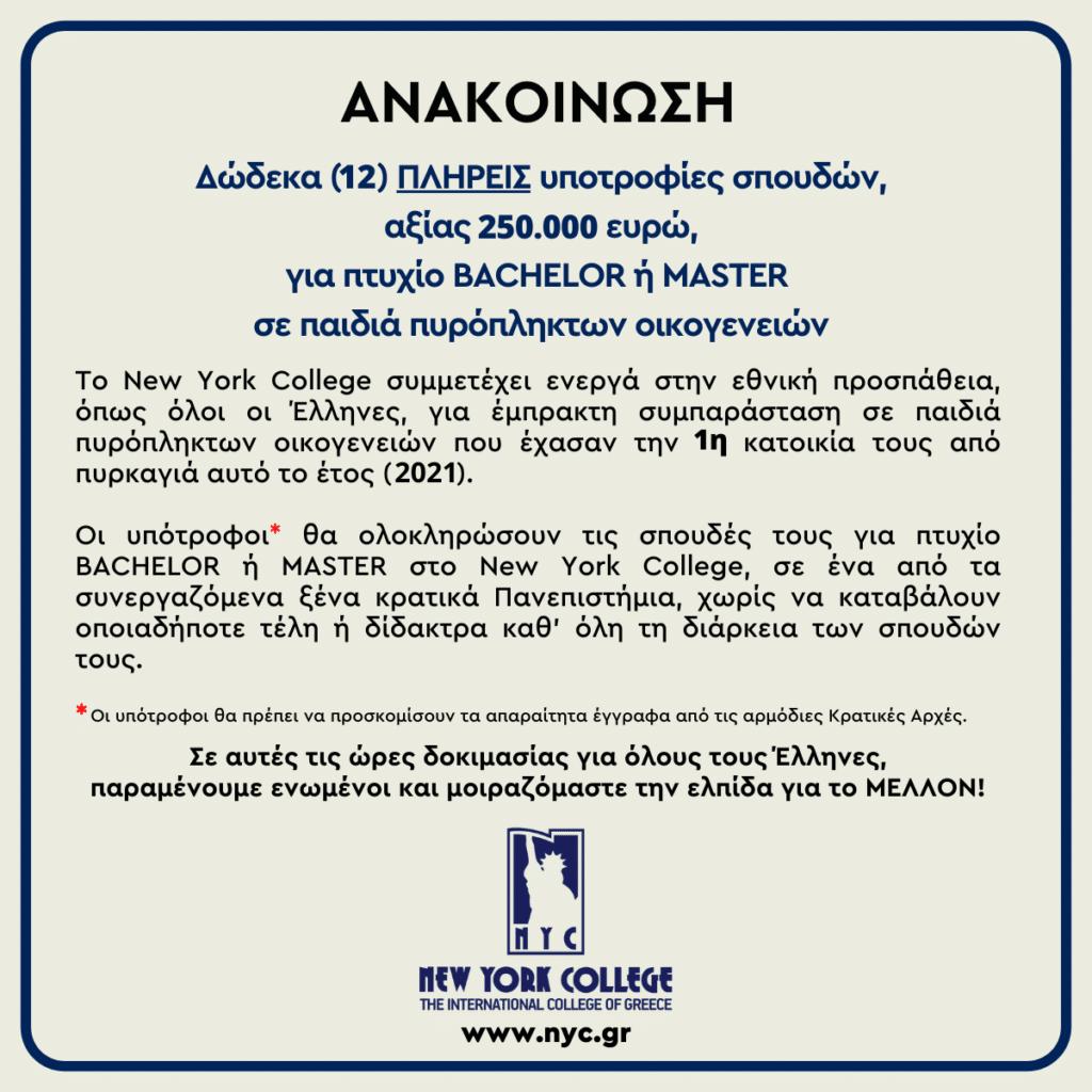 ΑΝΑΚΟΙΝΩΣΗ: Δώδεκα (12) ΠΛΗΡΕΙΣ Υποτροφίες Σπουδών αξίας 250.000€ Ευρώ για Πτυχίο BACHELOR ή MASTER σε παιδιά Πυρόπληκτων οικογενειών