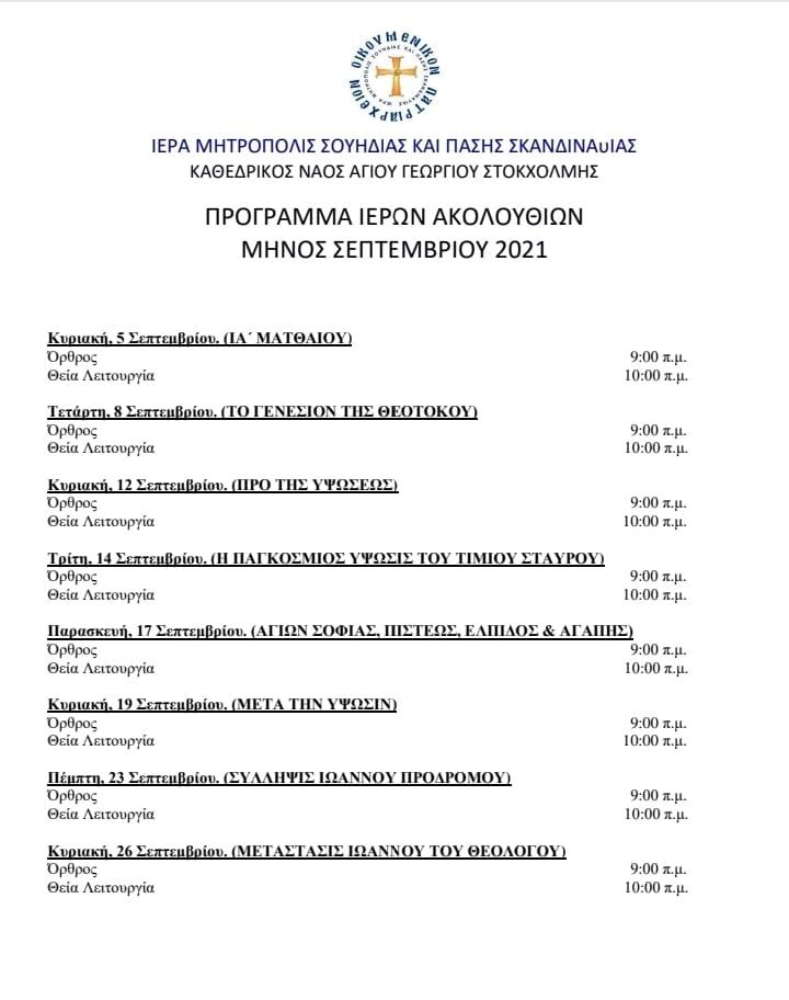 Πρόγραμμα Ιερών Ακολουθιών για τον Μήνα Σεπτέμβριο 2021 από τον Ιερό Καθεδρικό Ναό Αγίου Γεωργίου Στογχόλμης