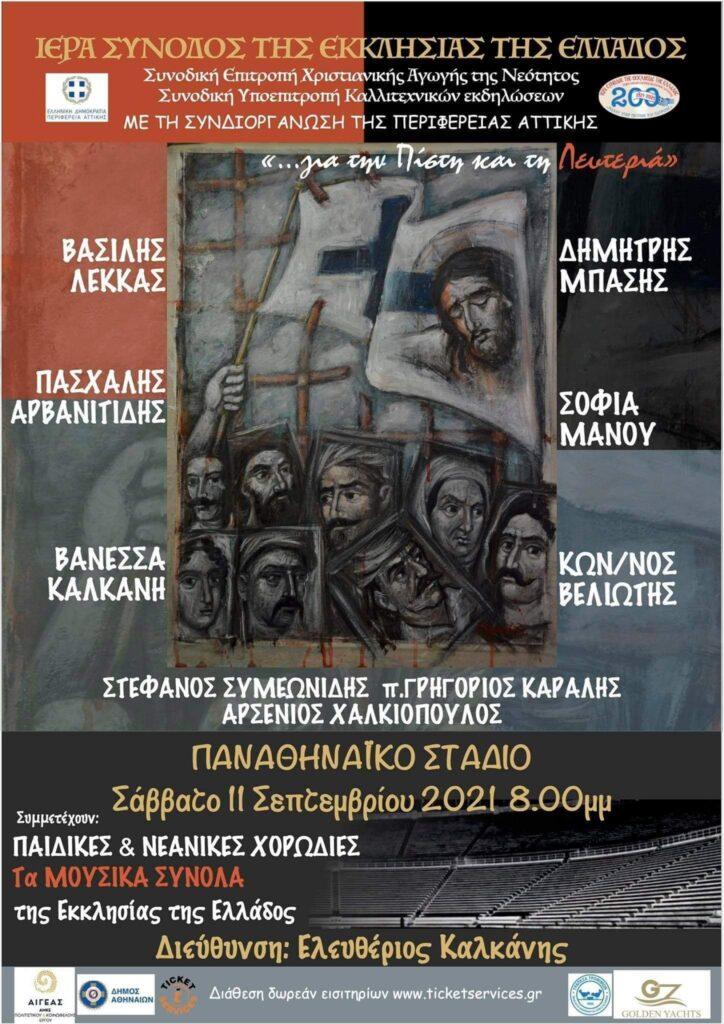 Η Ιερά Σύνοδος της Εκκλησία της Ελλάδος με την Συνοδική Επιτροπή Αγωγής της Νεότητος, την Συνοδική Υποεπιτροπή Καλλιτεχνικών Εκδηλώσεων και με Συνδιοργάνωση της Περιφέριας Αττικής διοργανώνουν Εκδήλωση στις 11/09/2021