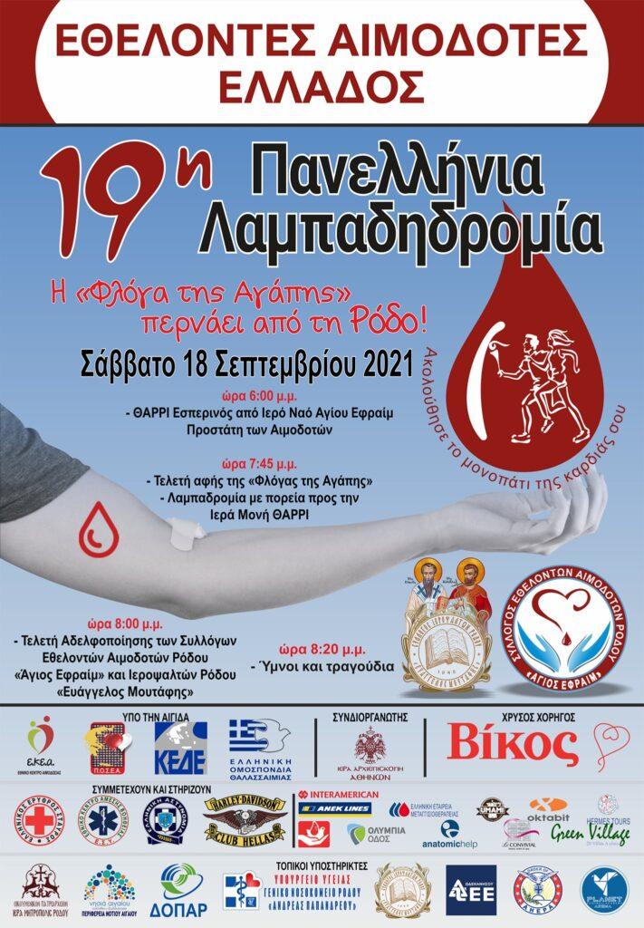 19η Πανελλήνια Λαμπαδηδρομία θα διοργανωθεί στην Ρόδο στις 18/09/2021