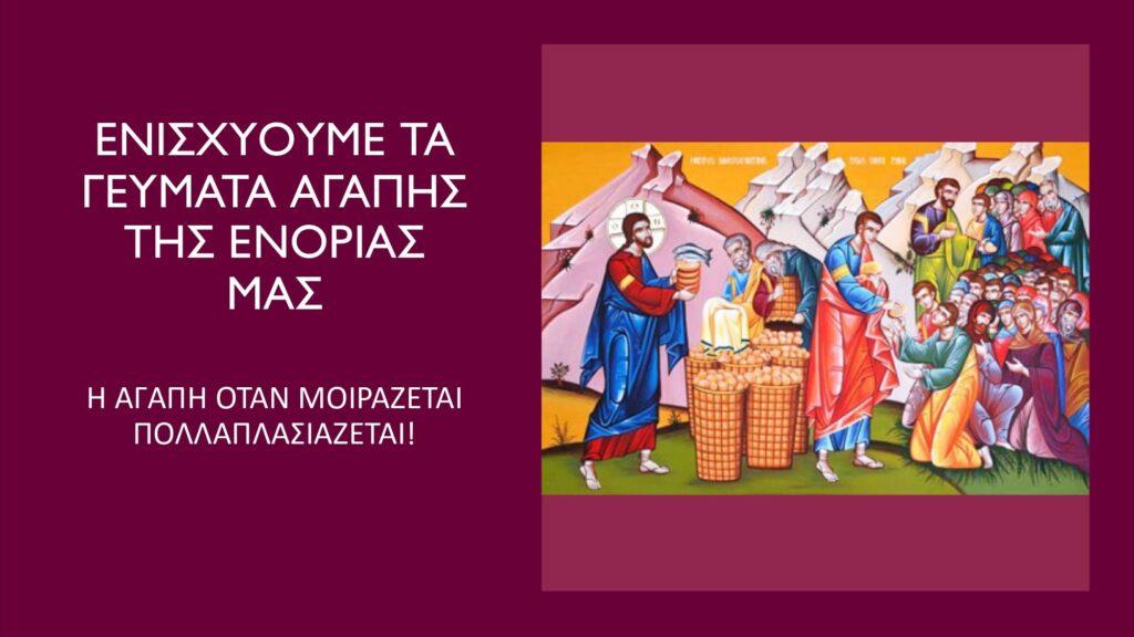 Αγαπητοί μας Ενορίτες του Ιερού Ναού ΑΓΙΟΥ ΓΕΩΡΓΙΟΥ ΠΕΡΑΜΑΤΟΣ