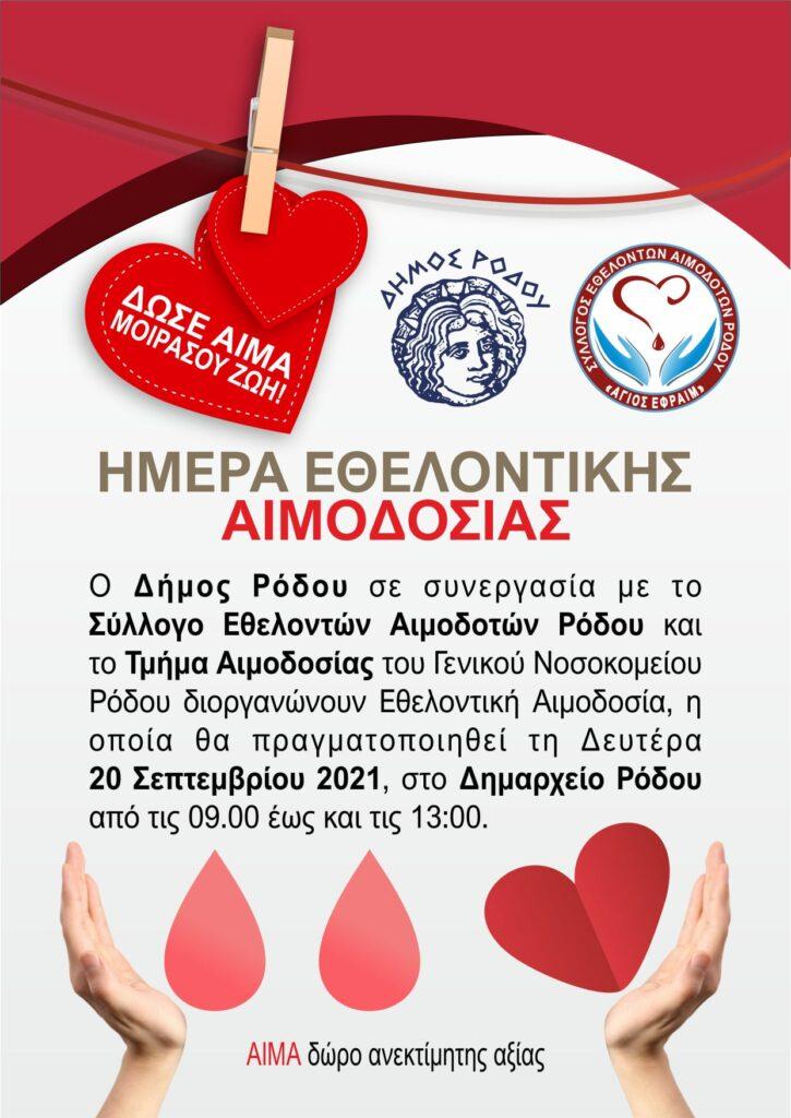 Εθελοντική Αιμοδοσία διοργανώνει ο Δήμος Ρόδου στις 20/09/2021