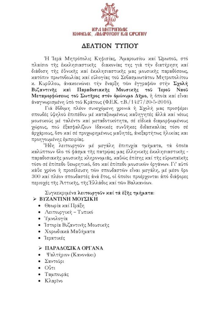 Ξεκίνησαν οι Εγγραφές της Σχολής Βαζαντινής και Παραδοσιακής Μουσικής του Ιερού Μητροπολιτικού Ναού Μεταμορφώσεως του Σωτήρος του Δήμου Μεταμορφώσεως για το Σχολικό Έτος: 2021-2022