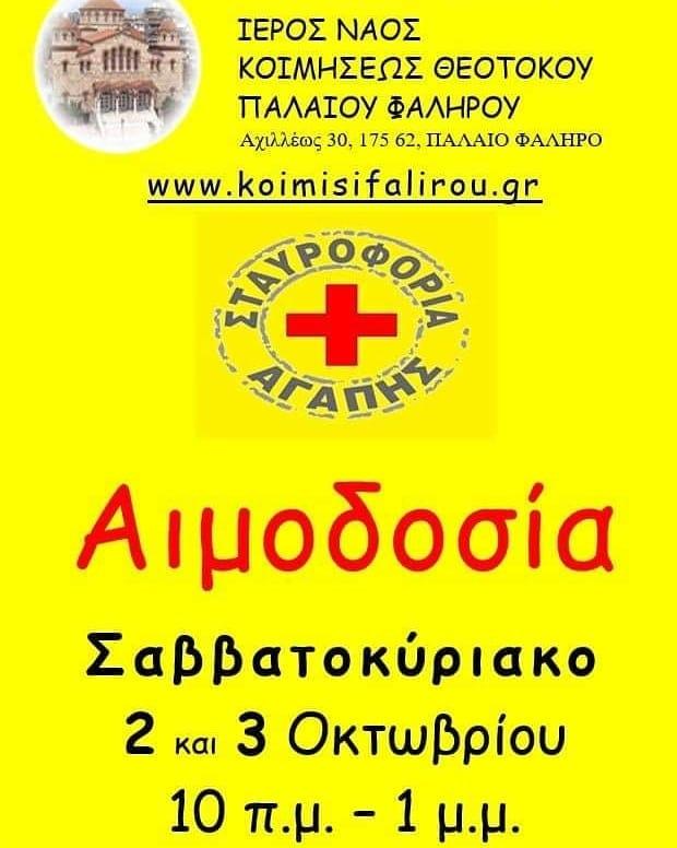 Εθελοντική Αιμοδοσία θα γίνει στον Ιερό Ναό Κοιμήσεως Θεοτόκου - Παναγίτσα Παλαιού Φαλήρου / Αττικής στις 2 & 3 Οκτωβρίου 2021