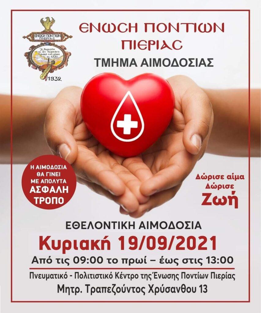 Εθελοντική Αιμοδοσία διοργανώνει το Τμήμα Αιμοδοσίας της Ένωσης Ποντίων Πιερίας στις 19/09/2021