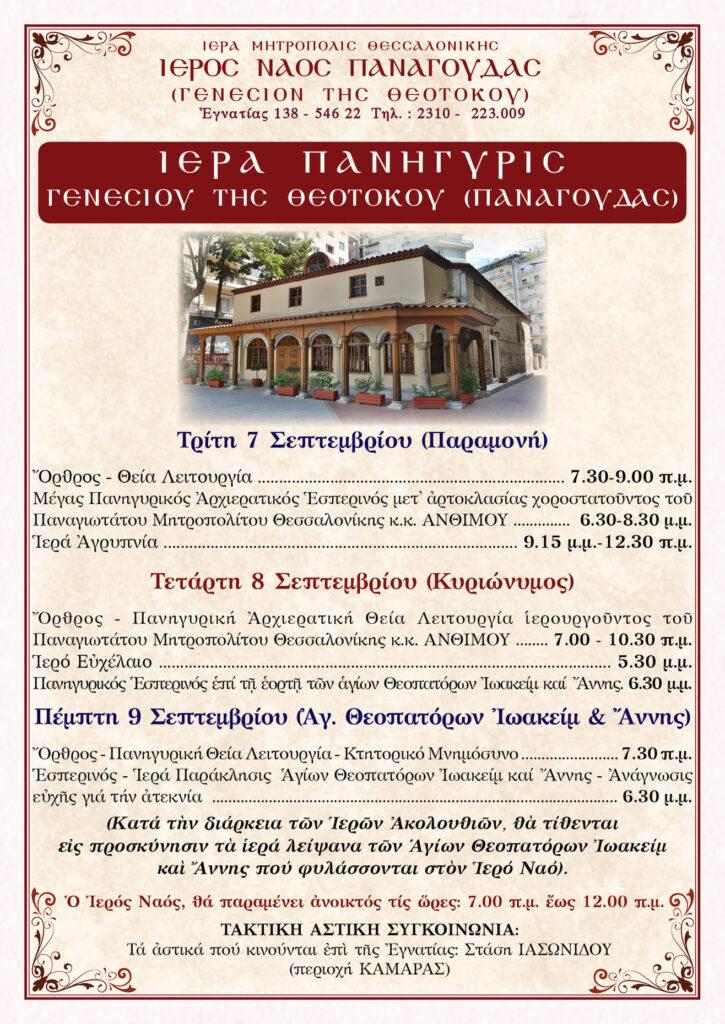 Ιερά Πανήγυρις Γενεσίου της Θεοτόκου & Αγίων Θεοπατόρων Ιωακείμ και Άννης, στον Ιερό Ναό Παναγούδας Θεσσαλονίκης στις 7-8-9 Σεπτεμβρίου 2021