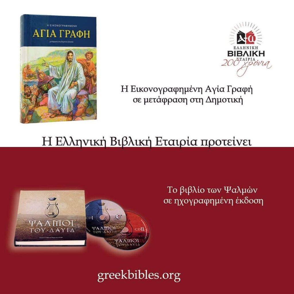 Το Βιβλιοπωλείο της Ελληνικής Βιβλικής Εταιρίας (α) Εικονογραφημένη Αγία Γραφή (και β) Ψαλμοί του Δαυίδ
