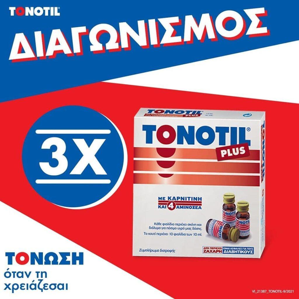 Πάρε μέρος στο Διαγωνισμό μας και γίνε 1 από τους 4 τυχερούς που θα κερδίσουν από 3 συσκευασίες Τonotil Plus