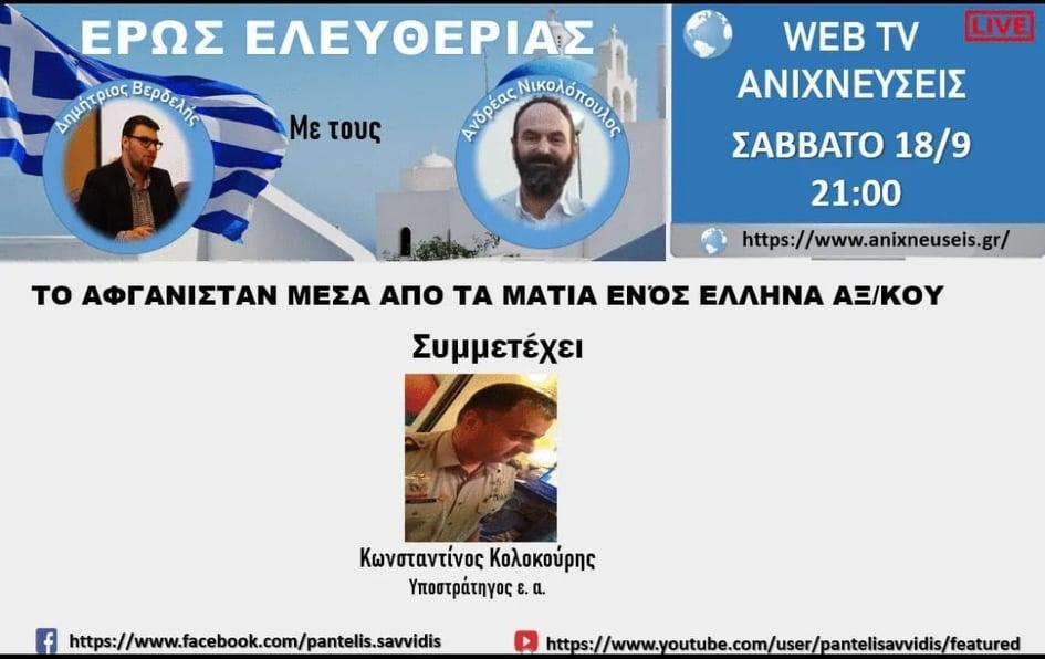 Παρακολουθήστε σε Επανάληψη την Εκπομπή με θέμα: Το Αφγανιστάν μέσα από τα μάτια ενός Έλληνα Αξιωματικού (VIDEO  -  18/09/2021)