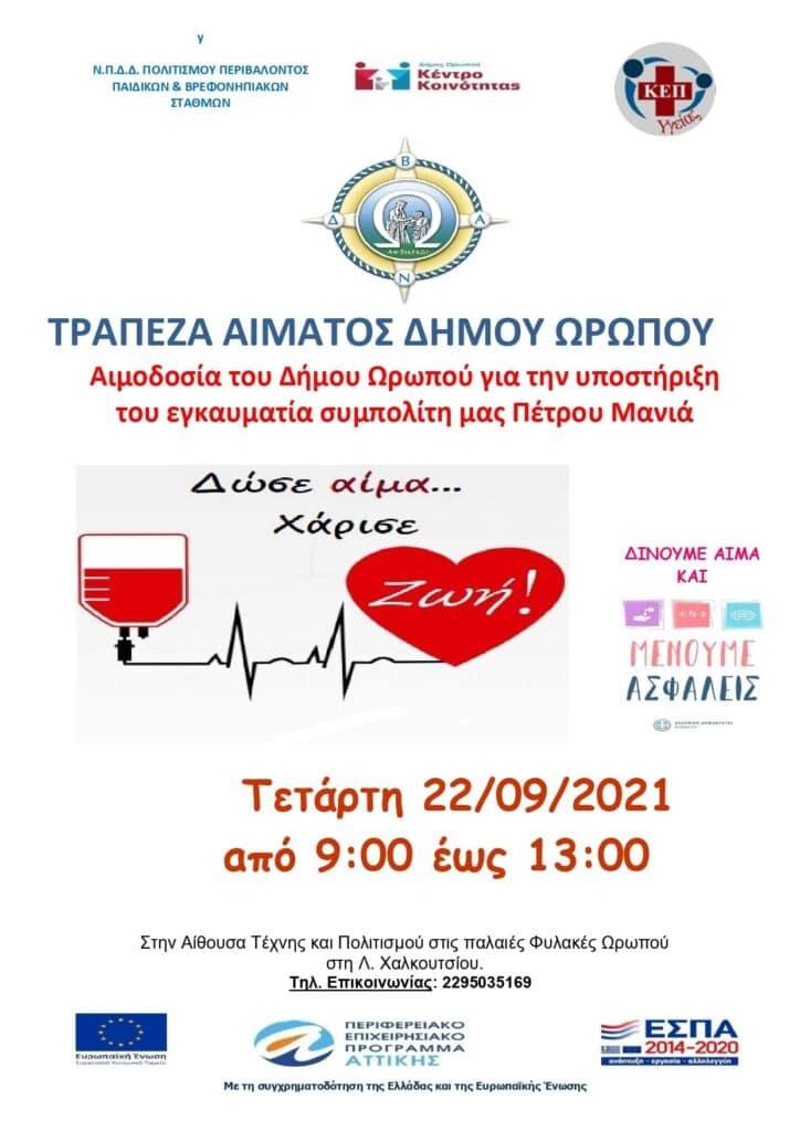 Εθελοντική Αιμοδοσία διοργανώνει ο Δήμος Ωρωπού για την υποστήριξη του εγκαυματία συμπολίτη Πέτρου Μανιά στις 22/09/2021