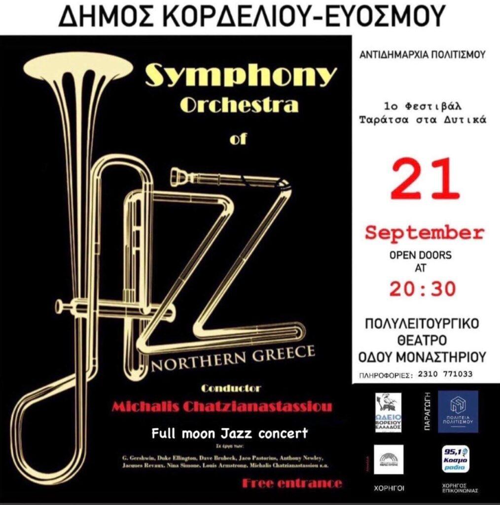 """Συναυλία Jazz στην ταράτσα του Πολυλειτουργικού Κέντρου στο πλαίσιο του 1ου Φεστιβάλ """"Ταράτσα στα δυτικά"""" διοργανώνει ο Δήμος Κορδελιού - Ευόσμου στις 21/09/2021"""
